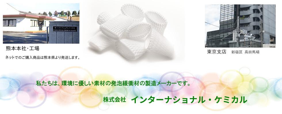 発泡緩衝材の製造メーカーです